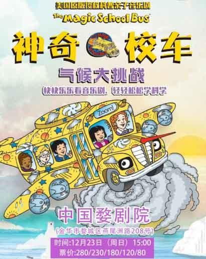 美国原版授权科普亲子音乐剧《神奇校车:气候大挑战》-金华站