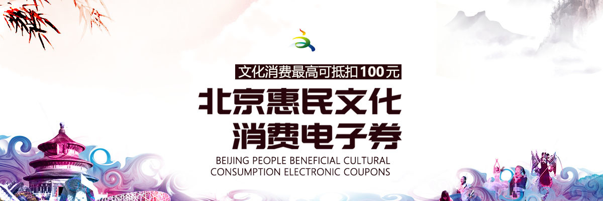 北京惠民文化消费电子券