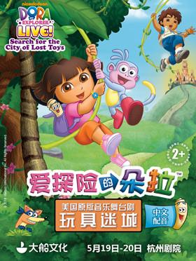 美国原版音乐舞台剧《爱探险的朵拉-玩具迷城》(中文场)