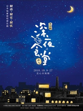 日本独家授权音乐剧《深夜食堂》中文版-上海站 第三轮开票