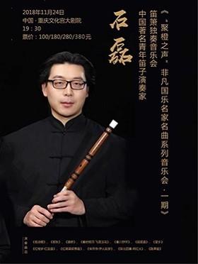 聚橙之声·非凡国乐名家名曲系列音乐会--石磊笛箫专场音乐会  -重庆站