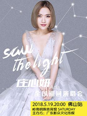 庄心妍Saw The Light 全国巡回演唱会 2018