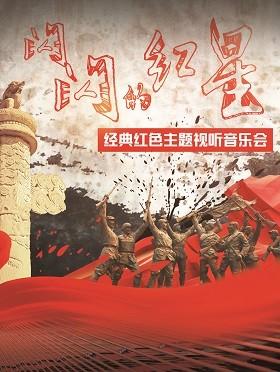 """【万有音乐系】《""""闪闪红星""""红色主题视听音乐会》--固安"""