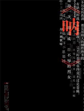 2018第五届城市戏剧节off单元 江湖剧社《呐》-东莞站
