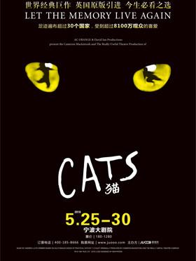 世界经典原版音乐剧《猫》Cats 宁波站