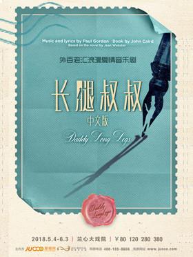 2018年度上海市公益性演出专项资金项目  外百老汇浪漫爱情音乐剧《长腿叔叔》中文版-上海站