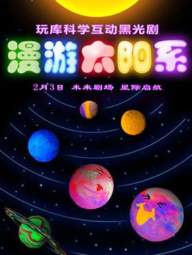 玩库亲子科学互动黑光剧《漫游太阳系The solar system》