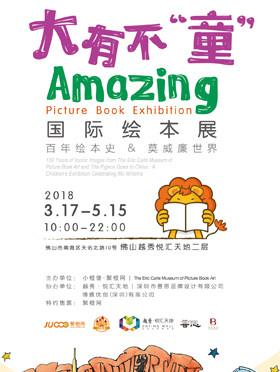 """【小橙堡】《大有不 """"童""""国际绘本展》 —佛山站"""