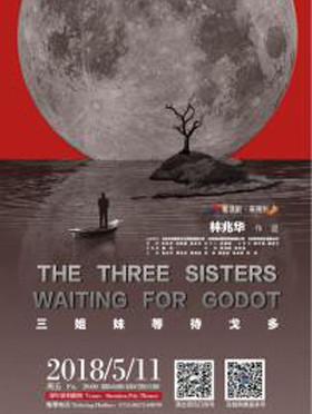 林兆华戏剧作品《三姐妹·等待戈多》