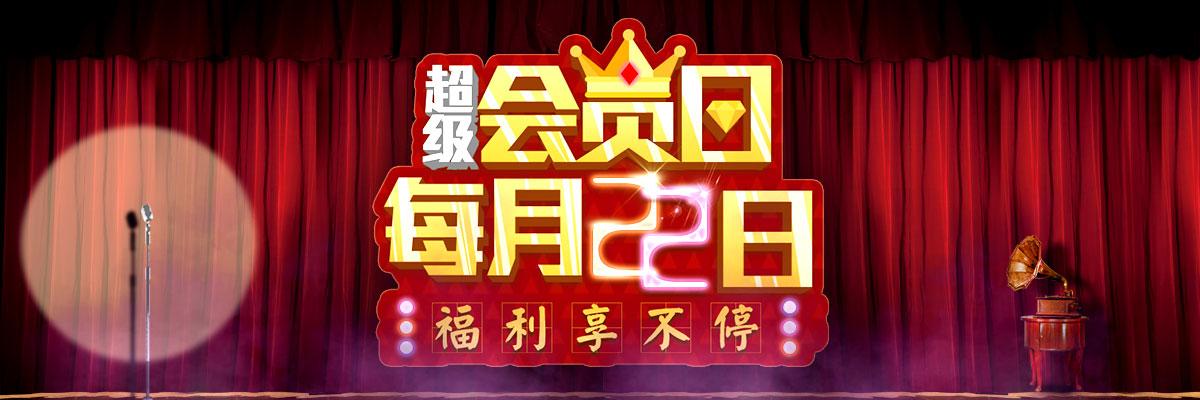 聚橙网超级会员日(每月22日)