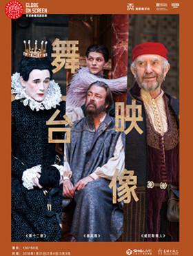 舞台映像|莎士比亚环球剧院剧目展映-《第十二夜》