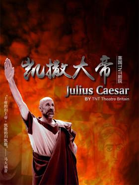 英国TNT剧院原版莎翁经典话剧《凯撒大帝》