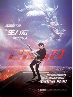 """王力宏""""龙的传人2060""""巡回演唱会-珠海站"""