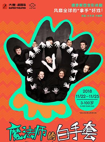 俄罗斯创意形体剧《魔法师的白手套》