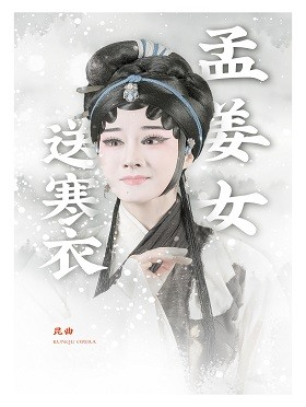 【演出变更】昆曲《孟姜女送寒衣》-重庆站