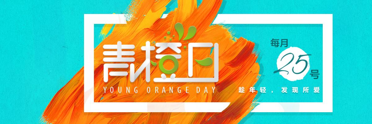 聚橙网青橙日(每月25日)