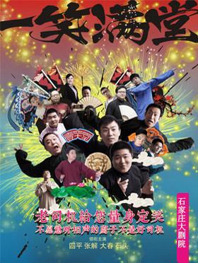 嘻哈一笑堂-新春喜乐会