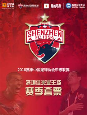2018赛季中国足球协会甲级联赛及足协杯深圳佳兆业主场赛季套票