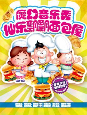 【小橙堡】魔幻音乐秀《仙乐飘飘面包屋》