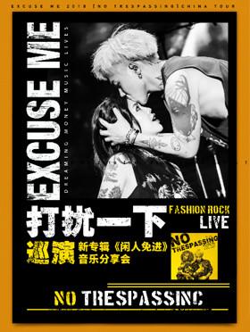 【万有音乐系】打扰一下2018新专辑《闲人免进》音乐分享会-重庆站