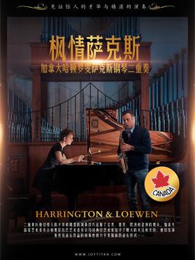 枫情萨克斯 加拿大哈顿罗雯萨克斯钢琴二重奏--石家庄