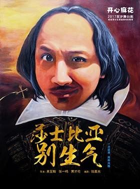 开心麻花爆笑舞台剧《莎士比亚别生气》第2轮
