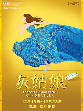 百老汇音乐剧《灰姑娘》