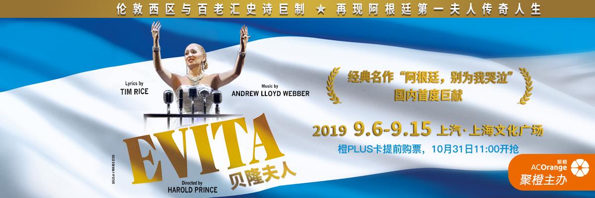 音乐剧史诗巨作《贝隆夫人》Evita-上海站