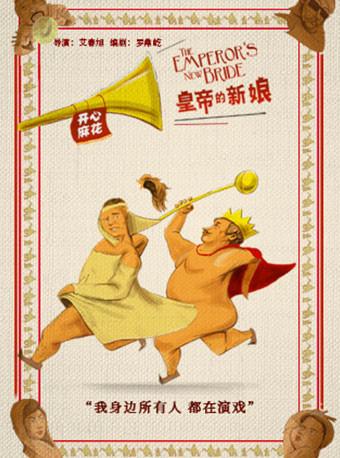 开心麻花2018年度新戏《皇帝的新娘》