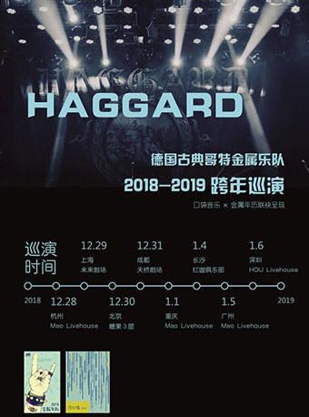 德国haggard中国巡演上海站