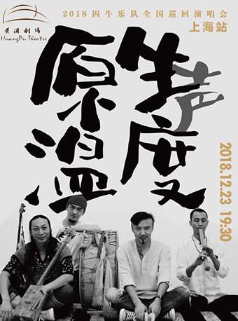 原生(声) 温度 2018囚牛乐队全国巡回演唱会上海站