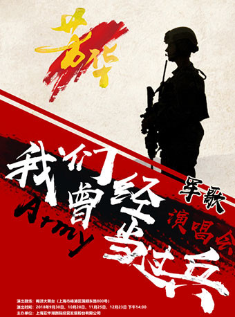 芳华《我们曾经当过兵》----军旅歌唱家经典军歌演唱会-上海