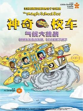 【小橙堡】美国原版授权科普亲子音乐剧《神奇校车·气候大挑战》---石家庄站