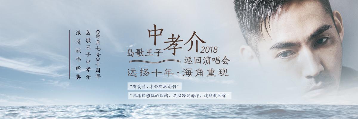 """【万有音乐系】""""远扬十年·海角重现""""岛歌王子中孝介2018巡回演唱会"""