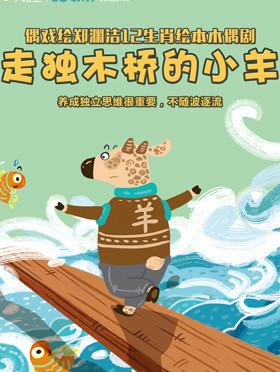 【小橙堡 微剧场】 偶戏绘郑渊洁12生肖绘本木偶剧《走独木桥的小羊》