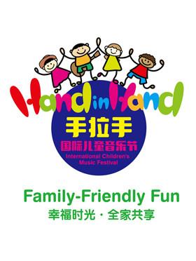 【小橙堡】 Hand in Hand手拉手国际儿童音乐节(六一季)-深圳站