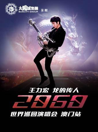 王力宏龙的传人2060世界巡回演唱会澳门站