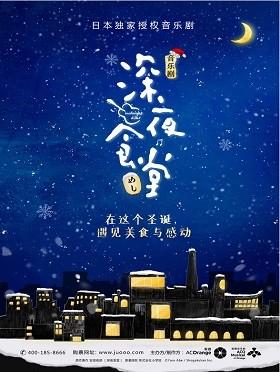 日本独家授权音乐剧《深夜食堂》中文版-深圳站