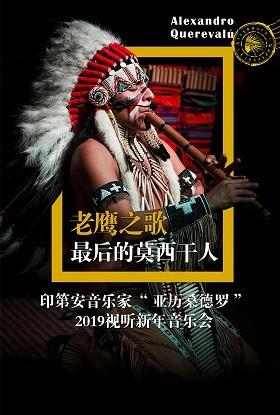 【万有音乐系】《最后的莫西干人——亚历桑德罗印第安音乐品鉴会》-哈尔滨站