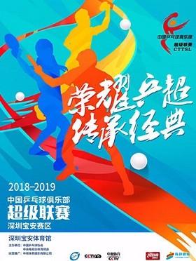 2018-2019赛季中国乒乓球俱乐部超级联赛(深圳宝安赛区)
