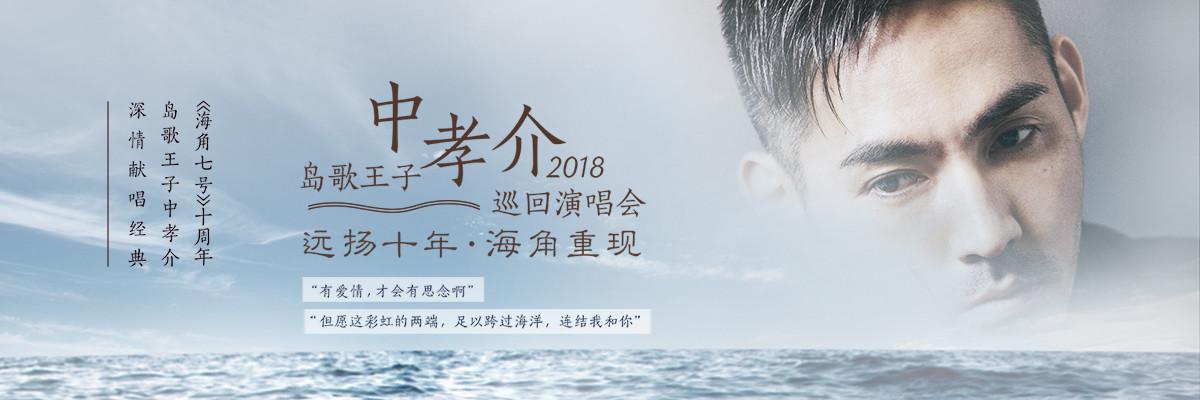 """""""远扬十年·海角重现""""岛歌王子中孝介2018巡回2018注册送彩金"""
