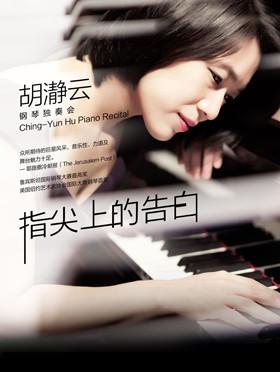 《指尖上的告白——胡瀞云钢琴独奏会》