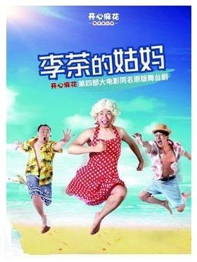 开心麻花爆笑舞台剧《李茶的姑妈》-上海站