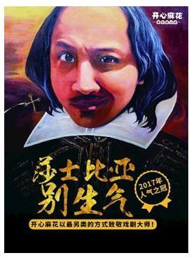 【上海】开心麻花爆笑舞台剧《莎士比亚别生气》