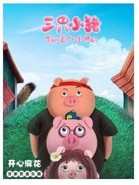 【上海】开心麻花经典合家欢音乐剧《三只小猪》