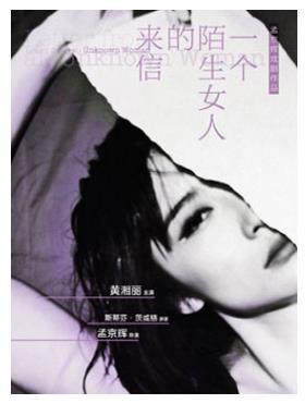 孟京辉戏剧作品《一个陌生女人的来信》