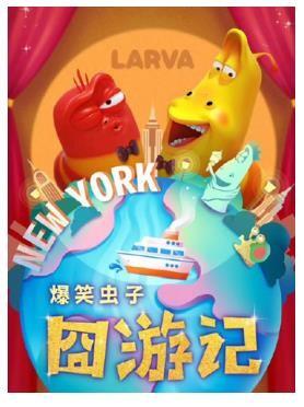 正版授权大型多媒体舞台剧《爆笑虫子囧游记》 -广州
