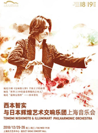 西本智实与日本辉煌艺术交响乐团上海新年音乐会 上海站