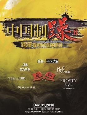 中国制躁Ⅱ跨年摇滚民谣演唱会