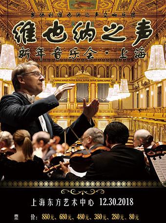 维也纳之声新年音乐会·上海 奥地利维也纳之声交响乐团